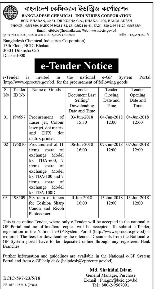 e-Tender Notice - May 24, কালের কণ্ঠ | AdsCollect