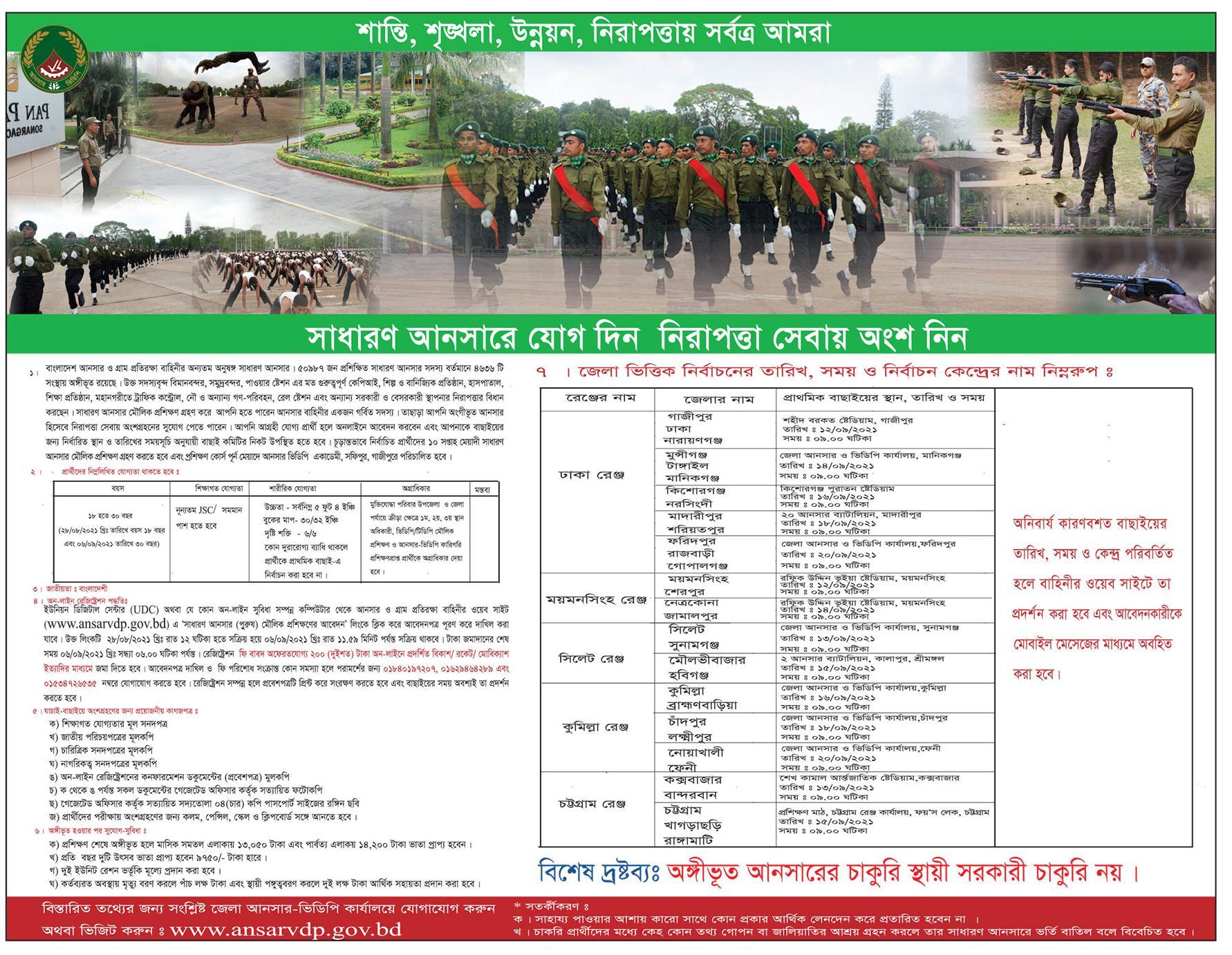 www.ansarvdp.gov.bd Job Circular 2021